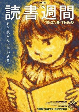 semana de la lectura 2007 japon 読書週間 unajaponesaenjapon.com