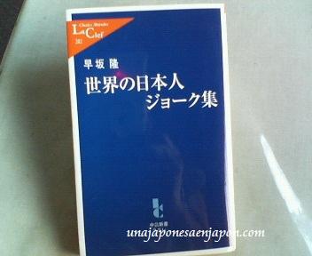 semana de la lectura 2007 japon libro unajaponesaenjapon.com