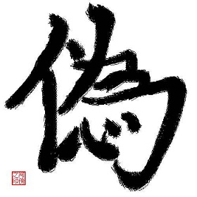 kanji del año 2007 falso itsuwari japon unajaponesaenjapon.con