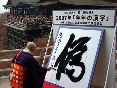 kanji del año 2007 japon unajaponesaenjapon.com