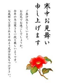 tarjeta saludo de invierno japon1 unajaponesaenjapon.com