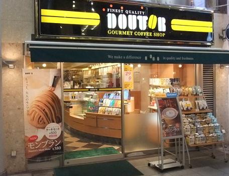 cafe doutor japon unajaponesaenjapon.com