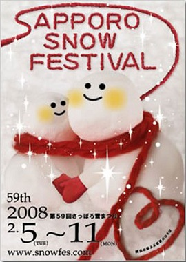 festival de nieve sapporo japon unajaponesaenjapon.com