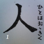 kanji-11-150x150