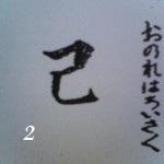 kanji-21-150x150