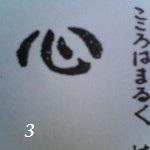 kanji-3-150x150