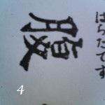 kanji-4-150x150