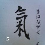 kanji-5-150x150
