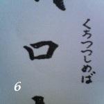 kanji-6-150x150