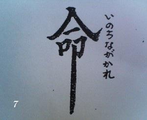 kanji-7-300x245