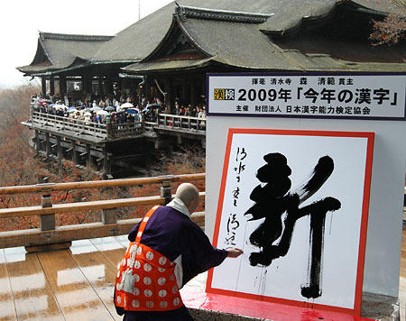 kanji del anio 2009 kotoshi no kanji japon