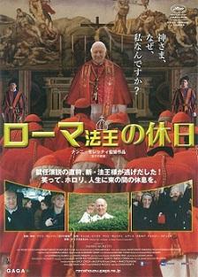 habemus papam-ローマ法王の休日