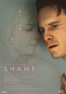 shame-シェイム