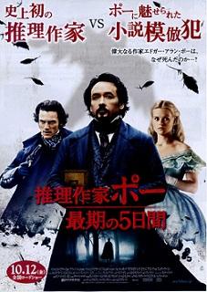 the raven-推理作家ポー、最期の5日間