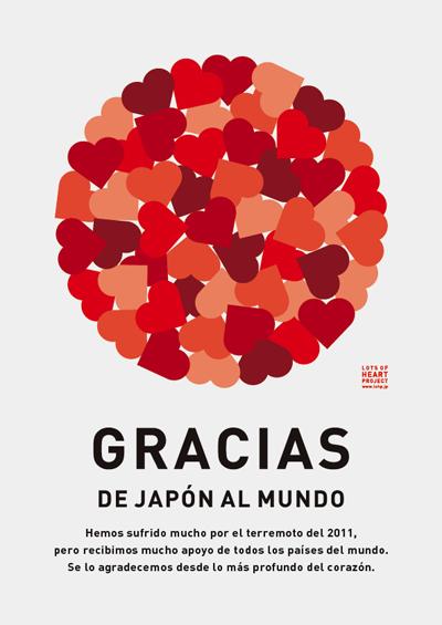 de japon al mundo-gracias-terremoto-tsunami 1