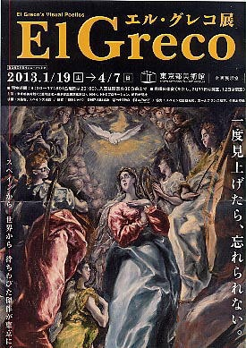exposicion-el greco-tokyo-japon 3