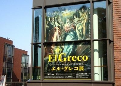 exposicion-el greco-tokyo-japon 7
