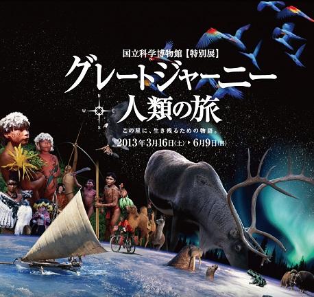 exposicion-el viaje de la humanidad-tokyo-japon 7