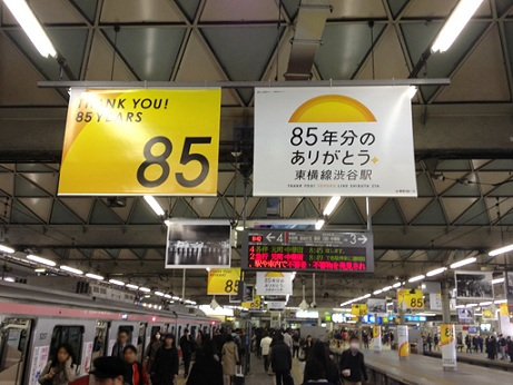 shibuya-estacion-metro-japon 2
