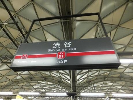 shibuya-estacion-metro-japon 5