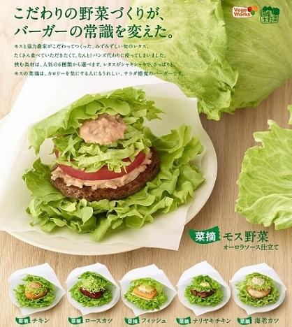 mos burger japon nuevo menu hamburguesa de lechuga 1