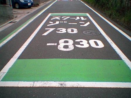 señal de transito escuela japon3 unajaponesaenjapon.com
