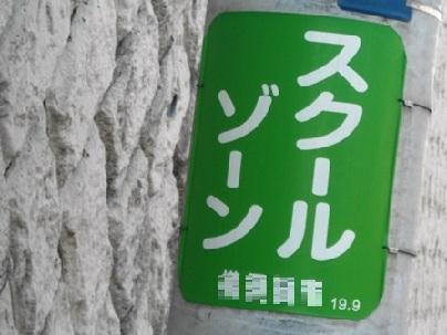 señal de transito escuela japon6 unajaponesaenjapon.com