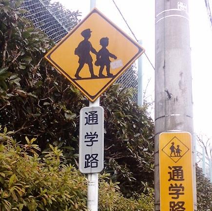 señal de transito escuela japon unajaponesaenjapon.com