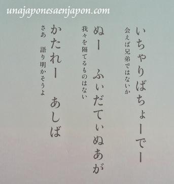 pelicula okinawa japon nuchigafuu 1