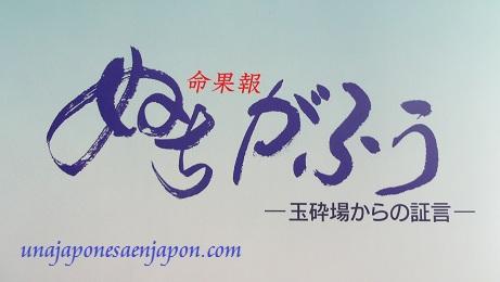 pelicula okinawa japon nuchigafuu