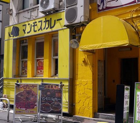 curry el ataque de los titanes shingeki no kyojin manga japon 6