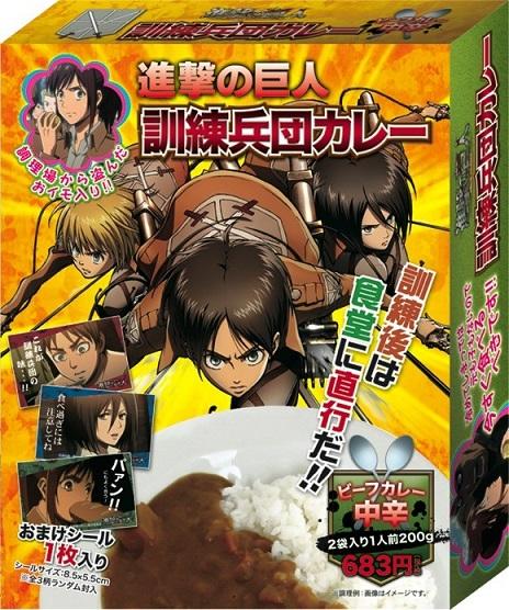 curry el ataque de los titanes shingeki no kyojin manga japon 9