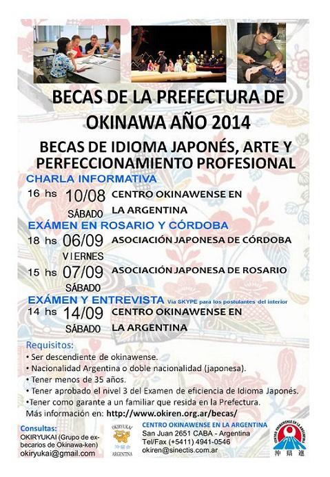 beca centro okinawense argentina okinawa japon