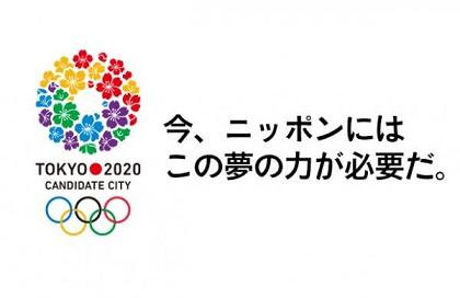 olimpiadas tokyo 2020 japon