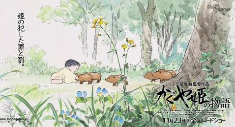 estudio ghibli la princesa kaguya pelicula japon 1
