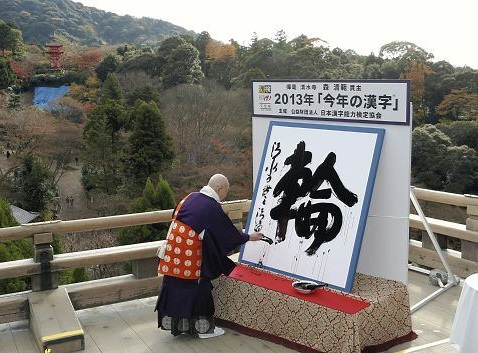 kanji del año 2013 Wa circulo anillo kyoto japon