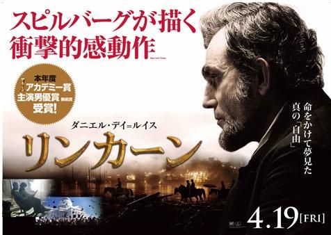 lincoln pelicula リンカーン
