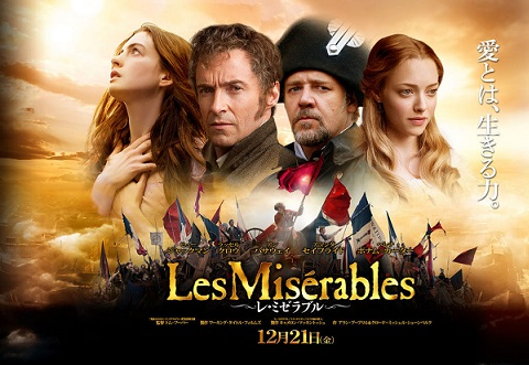 los miserables pelicula レ・ミゼラブル