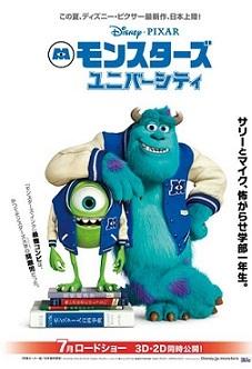 monsters university pelicula モンスターズ・ユニバーシティ