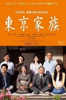 una familia de tokyo pelicula 東京物語