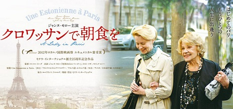une estonienne a paris a lady in paris pelicula クロワッサンで朝食