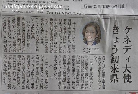 caroline kennedy embajadora de eeuu en japon mensaje okinawa times okinawa japon