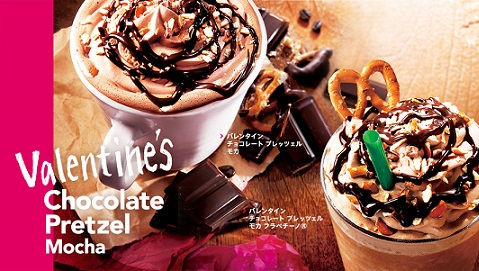 valentine's chocolate pretzel mocha starbucks cafe japon