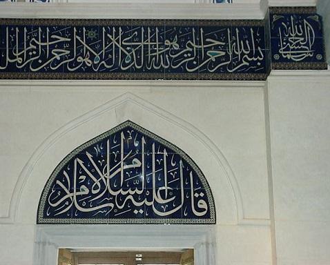 mezquita turca tokyo camii shibuya japon 7