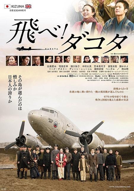 dakota pelicula avion militar britanico isla sado segunda guerra mundial japon