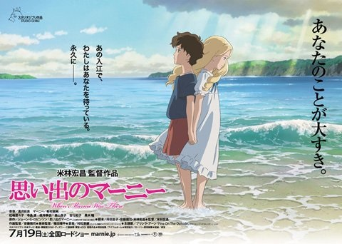 ghibli when marnie was there omoide no marnie pelicula japon