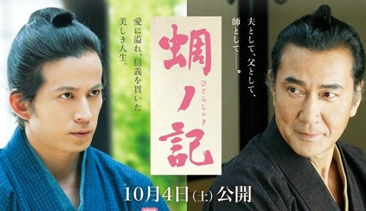 A Samurai Chronicle - pelicula - 蜩の記
