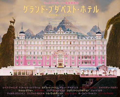 el gran hotel budapest pelicula - グランドブダペストホテル