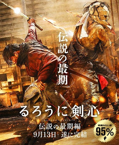 el guerrero samurai, el fin de la leyenda - pelicula - るろうに剣心、伝説の最期編