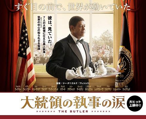 el mayordomo - pelicula - 大統領の執事の涙